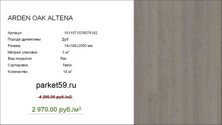 ARDEN-OAK-ALTENA