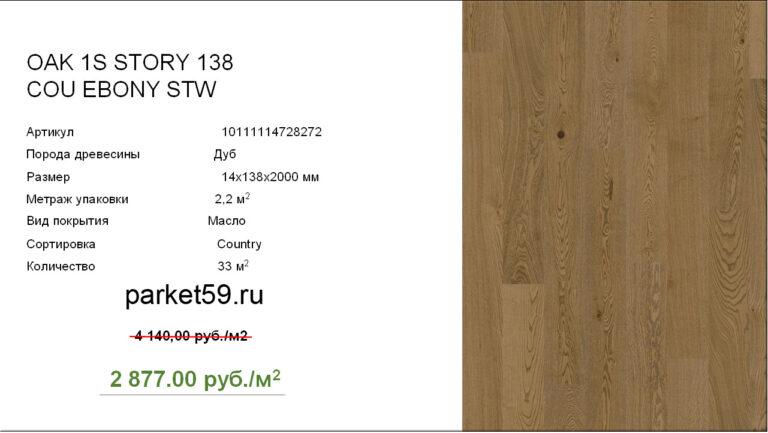 OAK-1S-STORY-138