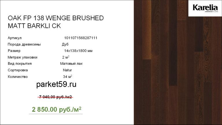 OAK-FP-138-WENGE-BRUSHED