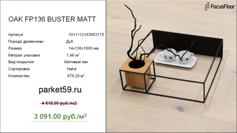 OAK-FP136-BUSTER-MATT