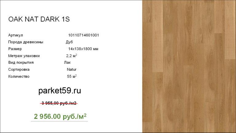 OAK-NAT-DARK-1S
