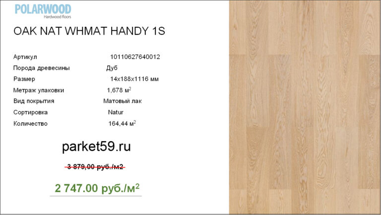 OAK-NAT-WHMAT-HANDY-1S