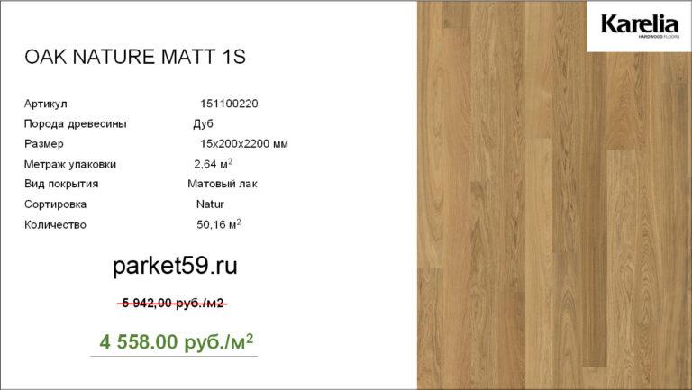 OAK-NATURE-MATT-1S
