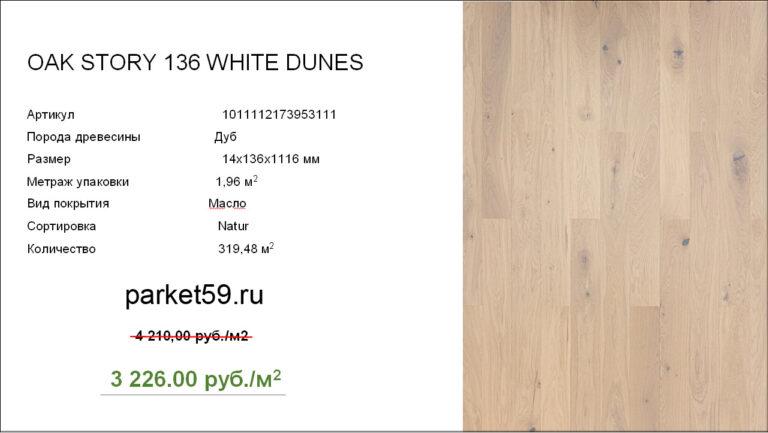 OAK-STORY-136-WHITE-DUNES
