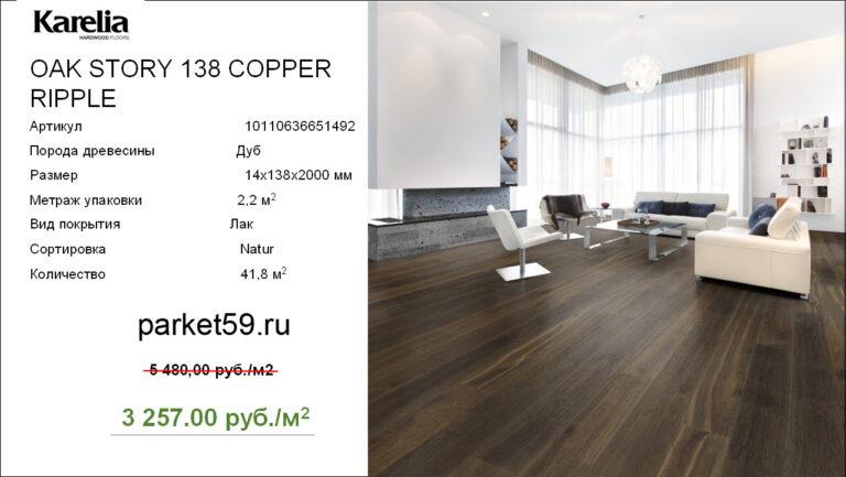 OAK-STORY-138-COPPER