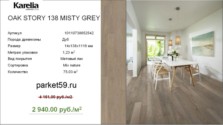 OAK-STORY-138-MISTY-GREY