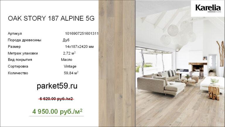 OAK-STORY-187-ALPINE-5G
