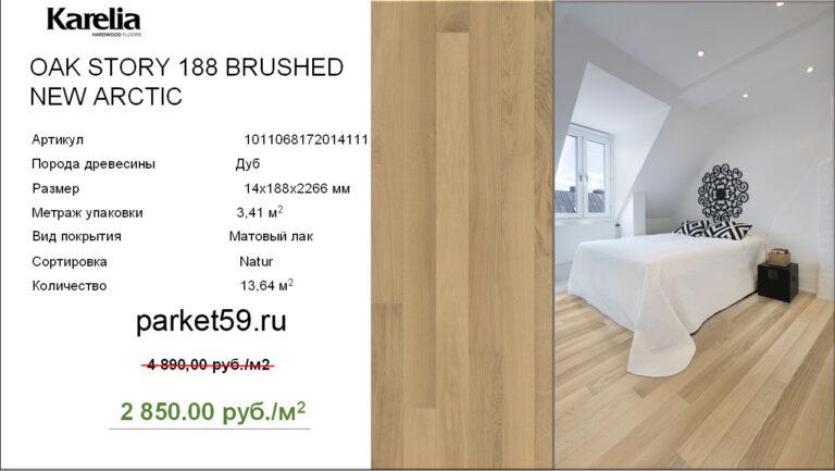 OAK-STORY-188-BRUSHED