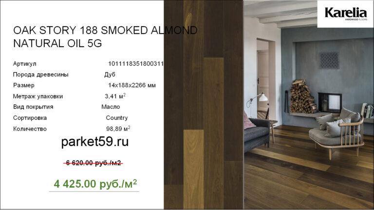 OAK-STORY-188-SMOKED-ALMOND
