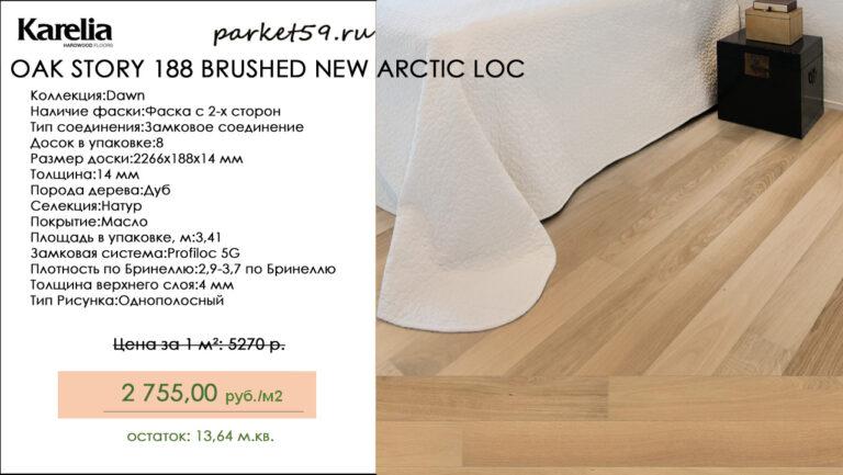 OAK STORY 188 BRUSHED NEW ARCTIC LOC