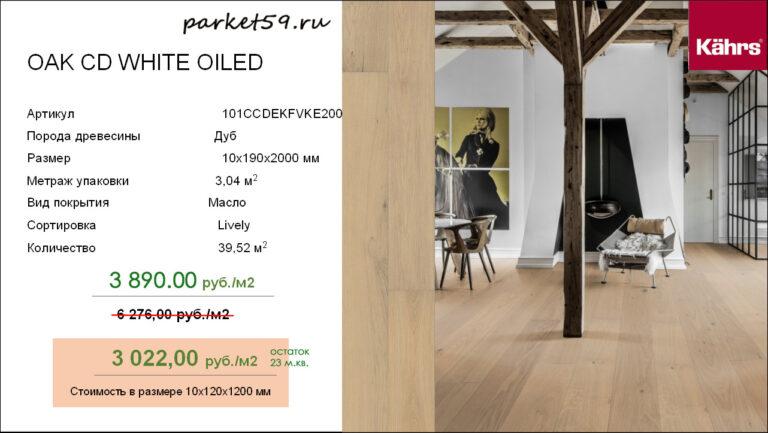 OAK_CD_WHITE_OILED
