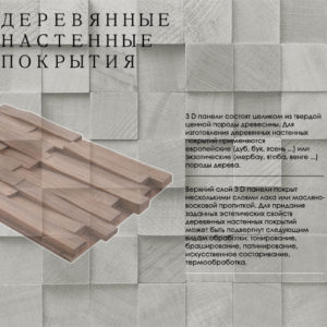 Деревянные настенные покрытия