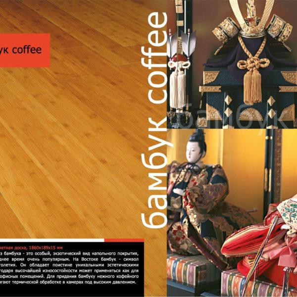 Однополосная паркетная доска Бамбук Кофе / Coffee