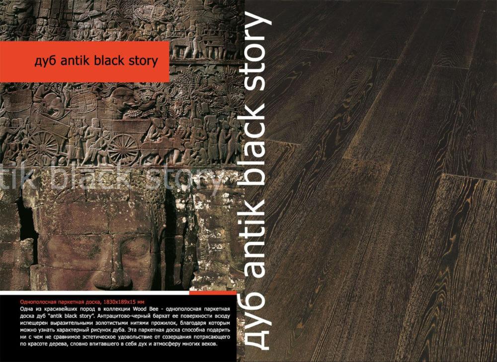Однополосная паркетная доска Дуб Антик Блэк Стори /Antik Black Story
