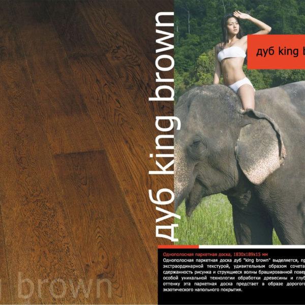 Однополосная паркетная доска Дуб Кинг Браун / King Brown