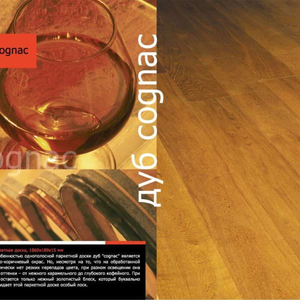 Однополосная паркетная доска Дуб Коньяк / Cognac