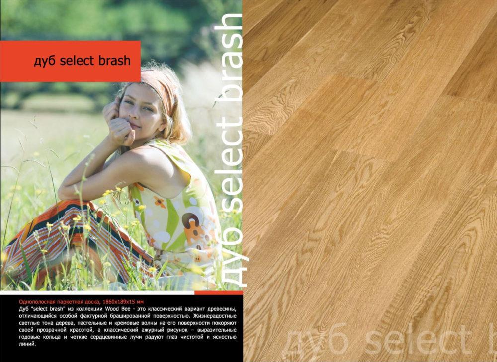 Однополосная паркетная доска Дуб Селект Браш / Select Brush