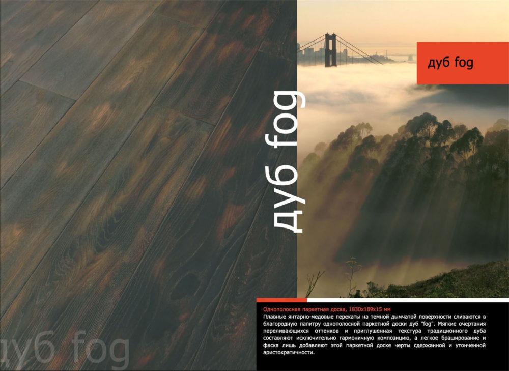 Однополосная паркетная доска Дуб Фог / Fog