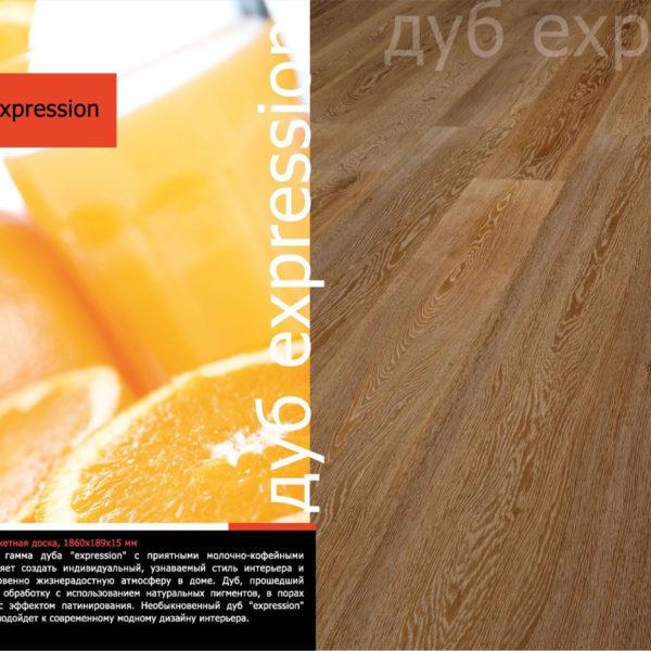 Однополосная паркетная доска Дуб Экспрешн / Expression