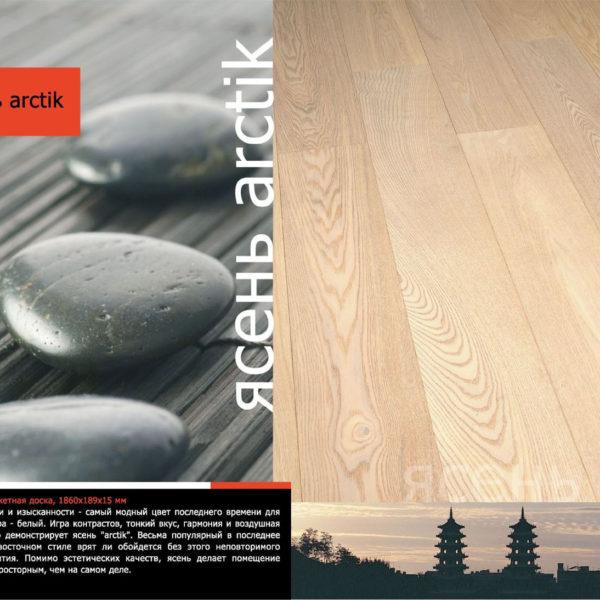 Однополосная паркетная доска Ясень Арктик / Ash Arсtik