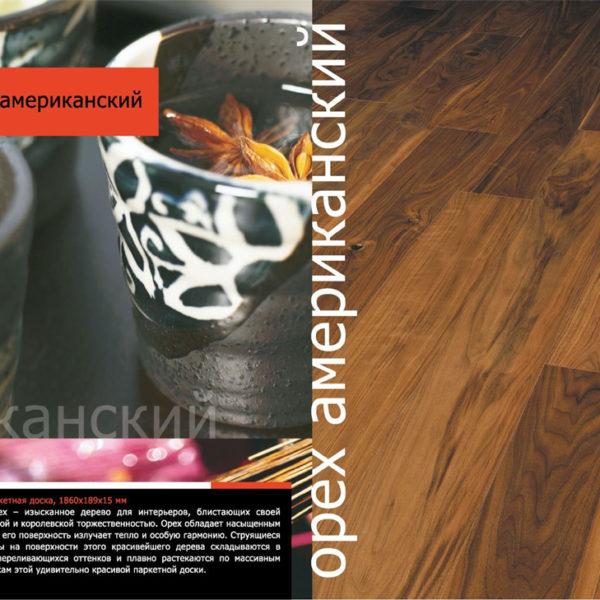 Однополосная паркетная доска Орех Американский /American Walnut